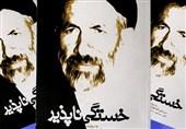 خاطرات شنیدنی مرحوم ابوترابی از سلولهای بغداد و چوبههای دار