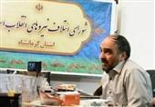 رئیس ستاد انتخاباتی آیتالله رئیسی در استان کرمانشاه منصوب شد