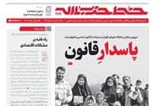 خط حزبالله 289 | پاسدار قانون