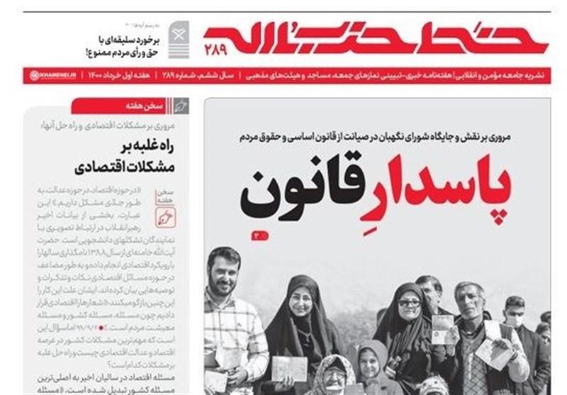 خط حزبالله 289   پاسدار قانون