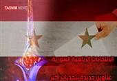 الانتخابات الرئاسیة السوریة.. عناوین جدیدة بتحدیات أکبر
