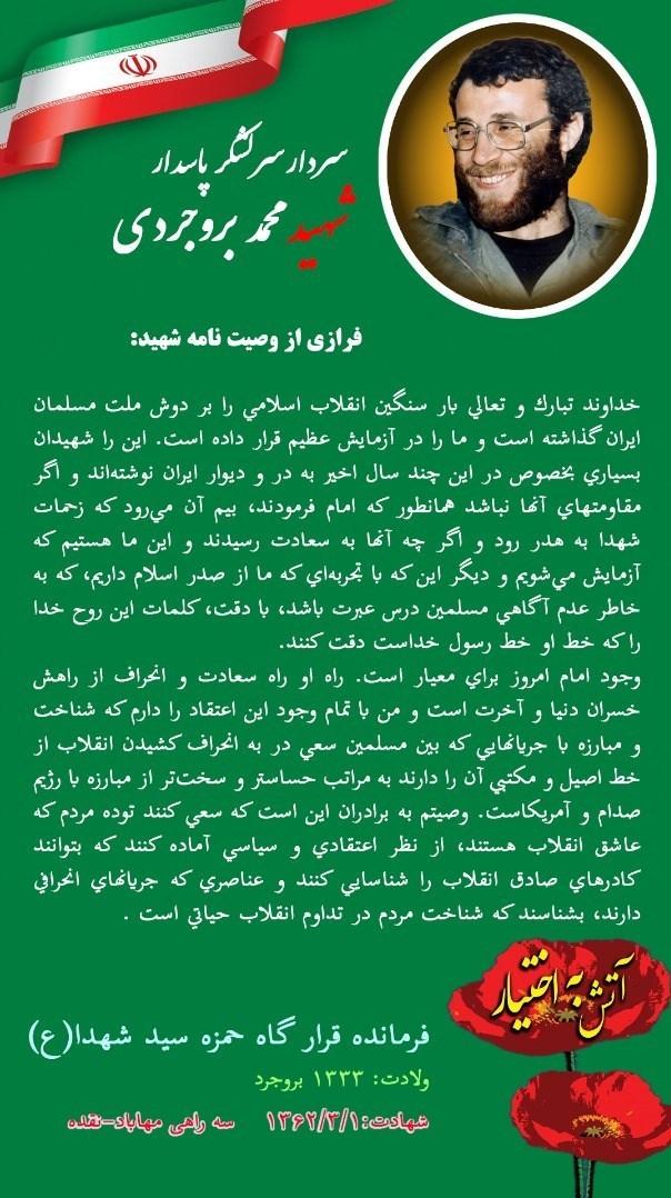 شهید , دفاع مقدس , امام خامنهای ,