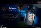 راهاندازی پویش حمایت از واکسن ایرانی در رادیو سلامت