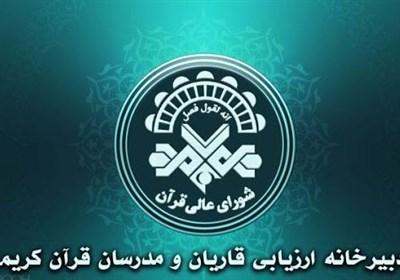 نامنویسی دوره اعطای مدرک تخصصی به قاریان قرآن آغاز شد + تیزر