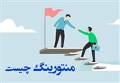 ابتکار یک شرکت دانشبنیان ایرانی در اتصال منتورهای سراسر کشور
