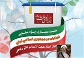 """نشست مجازی """"حضور حداکثری، نقش طلاب، انتخابات1400"""" در اصفهان برگزار میشود"""
