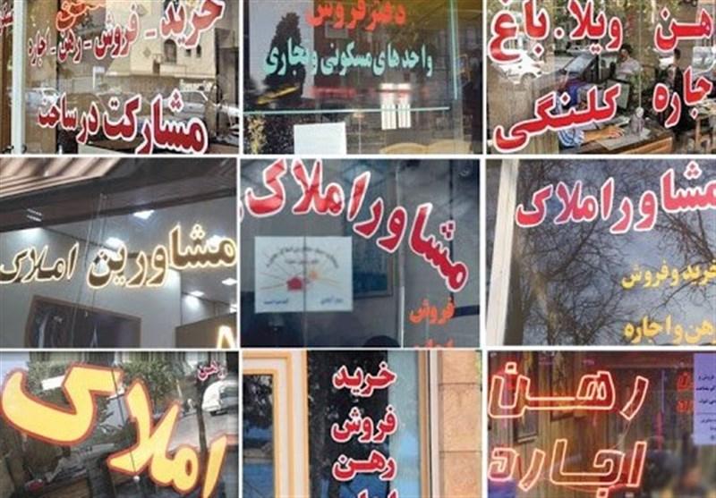 مصائب املاکیهای مشهد در روزهای رکود بازار/روزانه 6 بنگاه معاملات تعطیل میشود