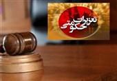 دستور رئیس سازمان تعزیرات حکومتی برای صدور آرای فوری و بازدارنده