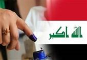 ائتلافهای انتخاباتی در عراق؛ نگاهی به آرایش سیاسی شکل گرفته تاکنون