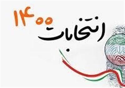 آغاز حماسه حضور در استان فارس /3 هزار و 844 شعبه اخذ رای میزبان مردم در انتخابات 1400 شد