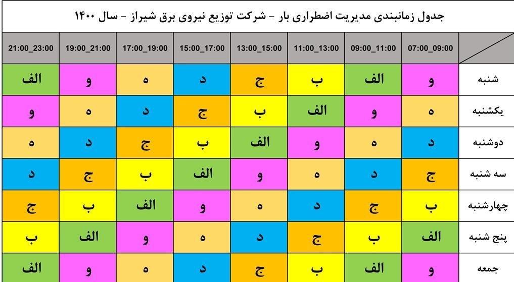 14000303110752487228387610 شیراز