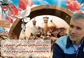پیام مدیرعامل ذوب آهن اصفهان به مناسبت سوم خرداد