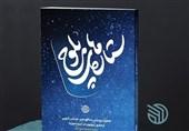 """کتاب """"ستارههای بلوچ""""، ماجرای پایی که در حلب جا ماند"""