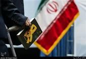 آیین رونمایی رمان (صور) در مجموعه فرهنگی شهدای انقلاب اسلامی