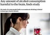 گاردین: هر مقدار مصرف الکل برای مغز مضر است
