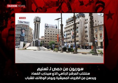 معنی انتخابات سوریه برای مردم شهر حمص