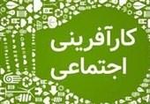 صندوق کارآفرینی امید از ایدههای کارآفرینان دانشگاه شمال حمایت میکند