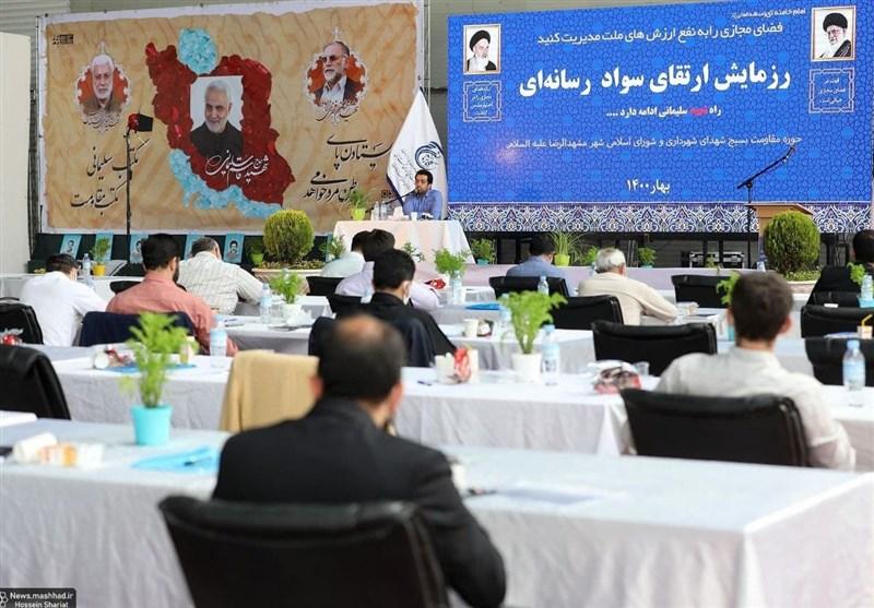 رزمایش ارتقاء سواد رسانهای به همت بسیج شهرداری مشهد مقدس برگزار شد