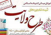 ثبتنام طرح ولایت تا 20 خرداد تمدید شد