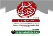 تبیین منظومه فکری رهبر انقلاب در موضوع انتخابات در ویژه برنامه «ما ملت امام حسینیم»