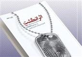 کتاب خاطرات و معیارهای شهدا درباره انتخابات با عنوان «اثر انگشت» منتشر شد