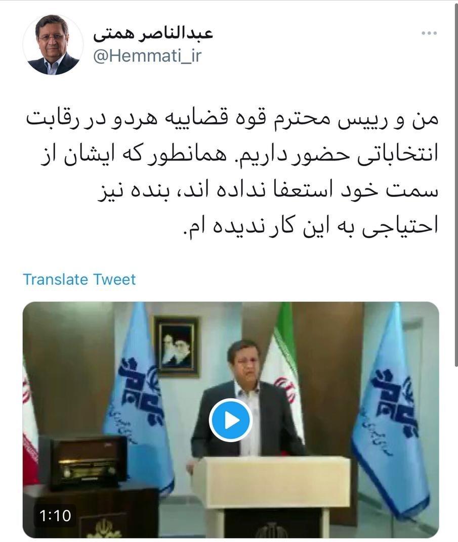 عبدالناصر همتی   همتی , بانک مرکزی , حسن روحانی ,