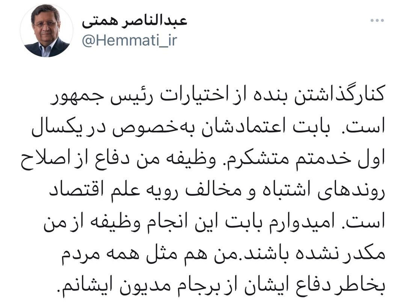 عبدالناصر همتی | همتی , بانک مرکزی , حسن روحانی ,