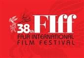 چرا فیاپف عضویت جشنواره جهانی فیلم فجر را رسانهای نمیکند؟/سایت فیاپف تعطیل است!