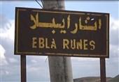 مدینة إیبلا الأثریة .. شاهد على وحشیة الإرهاب التکفیری وبربریته