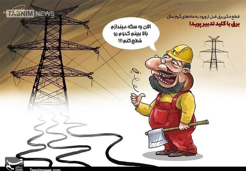 مصائب پایانناپذیر قطع برق در استانهای ایران/ ناتوانی دولت در تولید برق مردم را کلافه کرد+ فیلم