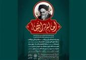 برنامههای سازمان فرهنگی هنری به مناسبت ارتحال امام خمینی(ره)