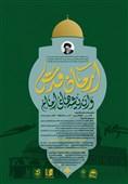 فراخوان جشنواره «آرمان قدس و اندیشه امام خمینی» منتشر شد/ انعکاس پیروزی مردم فلسطین در قالب هنر