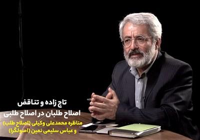 تاجزاده و تناقض اصلاحطلبان در اصلاح طلبی
