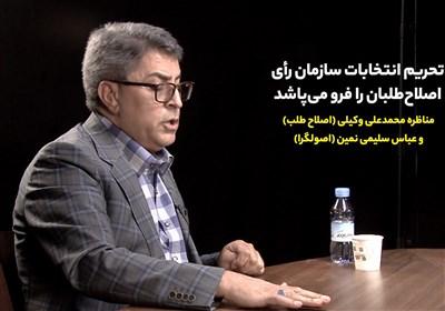تحریم انتخابات سازمان رأی اصلاحطلبان را فرو میپاشد