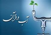دستورات قرآن و حدیث در زمینه نگهداری و صرفهجویی در مصرف آب/ چگونه از منظر قرآن مایع حیات را زنده نگهداریم؟
