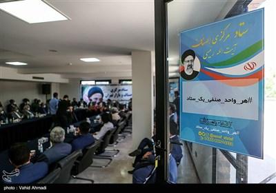 افتتاح ستاد مرکزی اصناف و بازار تهران جهت حمایت از سید ابراهیم رئیسی