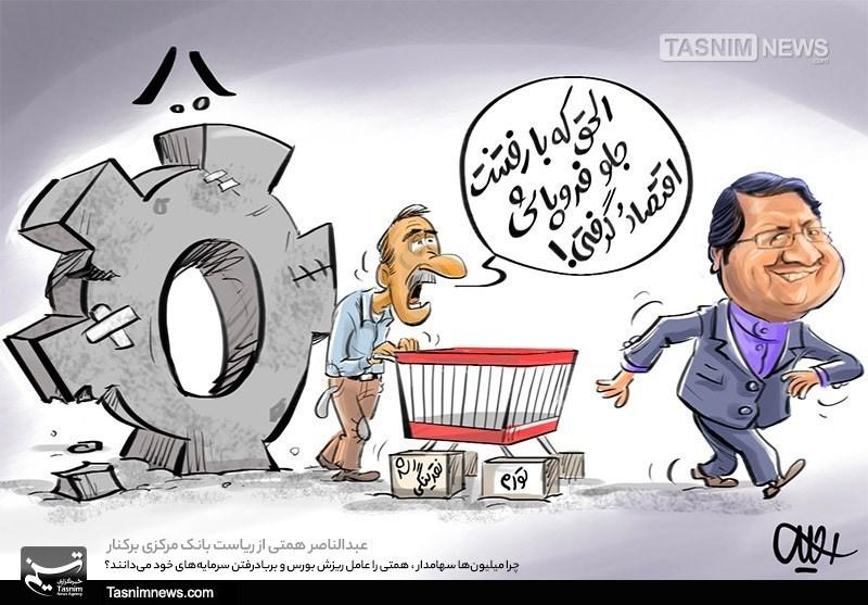 کاریکاتور/ الحق که با رفتنت جلوی فروپاشیاقتصاد رو گرفتی!!