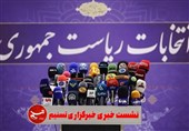 نشست خبری رئیس ستادانتخاباتی محسن رضایی در استان مرکزی در دفتر تسنیم برگزار میشود