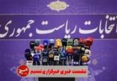 نشست خبری رئیس ستادانتخاباتی عبدالناصر همتی در استان مرکزی در دفتر تسنیم برگزار میشود