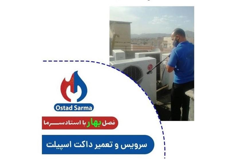 سرویس و تعمیر و شارژ گاز داکت اسپلیت | سرویس و تعمیر تخصصی داکت اسپیلت