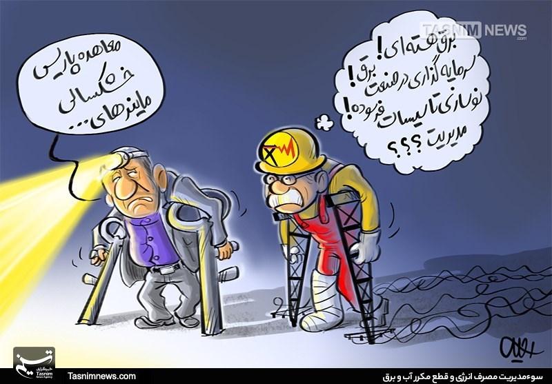 کاریکاتور/ بابابرقی رو هم پیرکرد این مدیریتفرسوده!