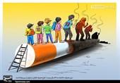 کاریکاتور/ زنگ خطر! سن مصرف دخانیات به 13 سال رسید!