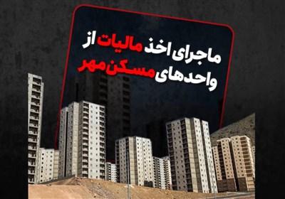 ماجرای اخذ مالیات از واحدهای مسکن مهر