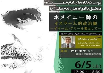 سمینار بررسی دیدگاههای امام خمینی (ره) در ژاپن برگزار میشود