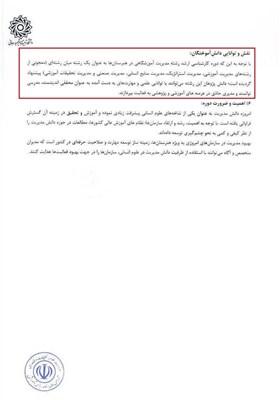 دانشگاه شهید رجایی , وزارت علوم , وزارت آموزش و پرورش , هنرستان ,
