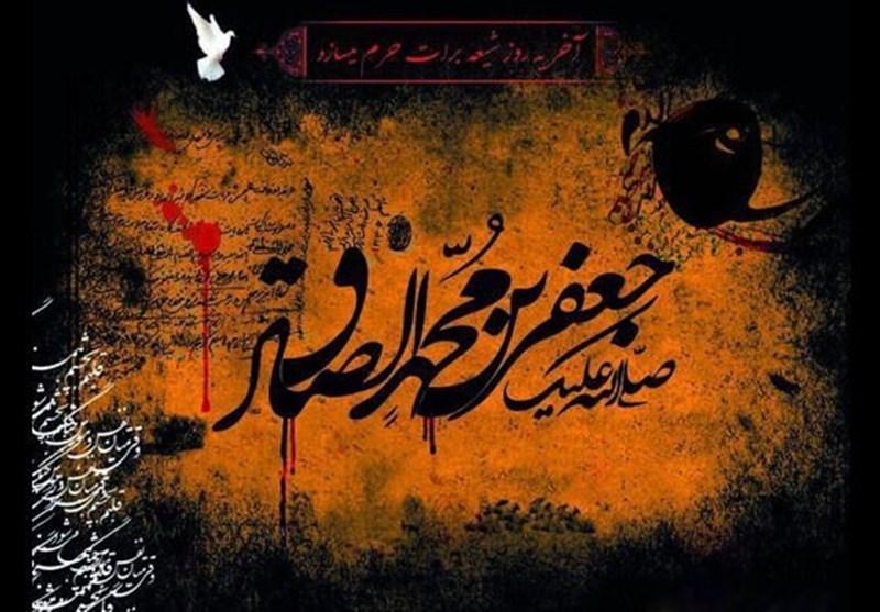 تجمع عزاداران رئیس مذهب تشیع امام صادق (ع) در شیراز برگزار میشود