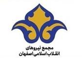 بیانیه منتخبان مجمع نیروهای انقلاب اسلامی اصفهان منتشر شد/ تاکید بر قرار گرفتن در لیست واحد مجمع