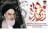 پیام هیات مدیره و مدیرعامل ذوب آهن اصفهان به مناسبت سالروز ارتحال امام(ره)