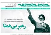 خط حزب الله 291 | رهبر بیهمتا