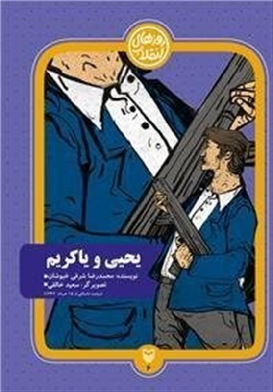 کتاب , ادبیات انقلاب ,